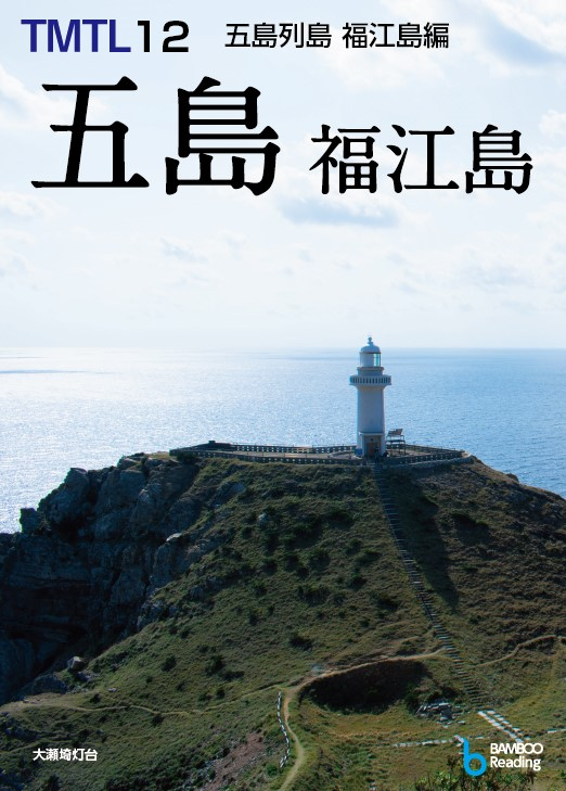 TMTL12_五島列島福江島編_表紙